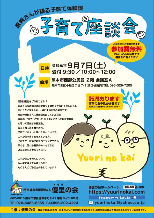 里親制度・熊本