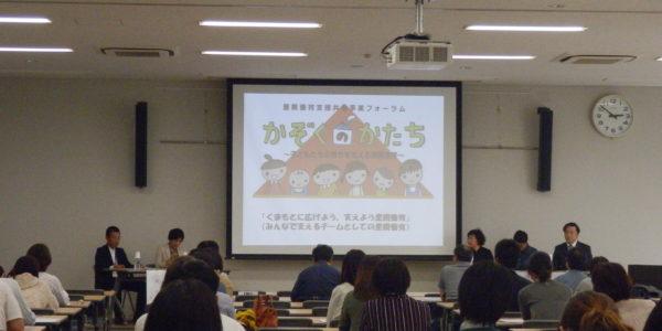 里親制度 熊本