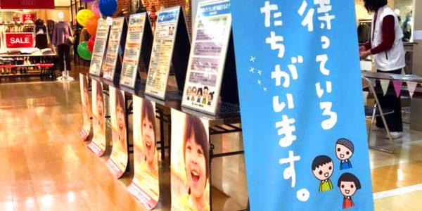 熊本・里親制度